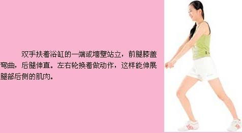 15秒钟裸体女生瘦身操(3)浴缸滑手好图片